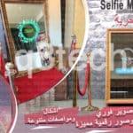 مرايا العرض السحرية الذكية Selfie Magic Mirror